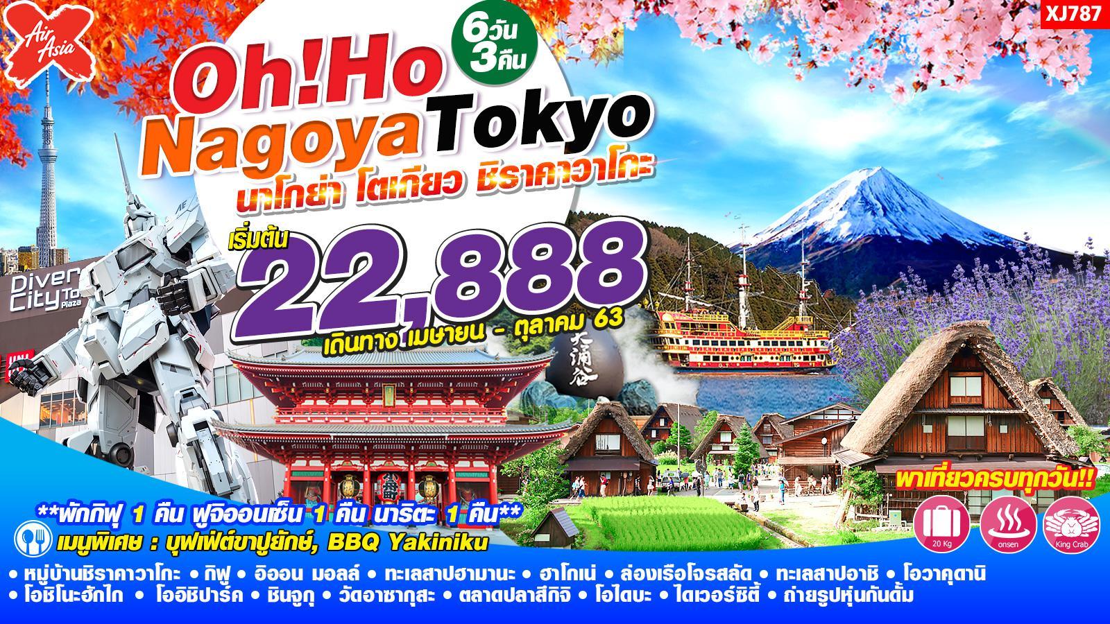 ทัวร์ญี่ปุ่น OH! HO … NAGOYA TOKYO 6 วัน 3 คืน (XJ787)